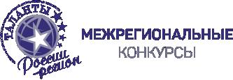 """Межрегиональные конкурсы ФМВДК """"Таланты России- РЕГИОН"""""""